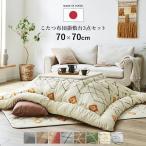 【送料無料】【即納】こたつ布団 正方形 こたつ台セット