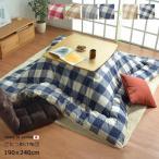 日本製 長方形 インド綿 こたつ掛け布団単品  アース   IB 約190 240cm ブルー  5187129
