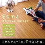 竹ラグカーペット 「ローマ」 約200×250cm 竹ラグ 竹カーペット バンブーラグ アジアン 約3畳 夏カーペット 敷物 和風 和室 洋室