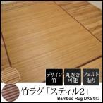 竹ラグカーペット 「スティル2」 約200×240cm 長方形 竹ラグ ラグ カーペット バンブーマット バンブーラグ 涼しい シンプル