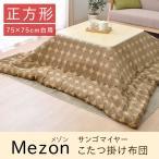 こたつ布団 正方形 薄掛けこたつ布団 「メゾン」 190×190cm おしゃれ 75×75 こたつ掛布団 洗える 水玉 サンゴマイヤー