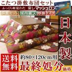 こたつ布団 長方形 日本製 掛敷布団セット「アルファ」 約205×245cm こたつ セット カジュアル 花柄 フラワー柄 北欧 日本製 こたつ布団セット