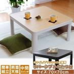 こたつ台 こたつテーブル 「カジュアルこたつ台(リバーシブル)」 75×75cm(高さ38.5cm) gl こたつ台 こたつ本体 コタツ リバーシブル 白 黒