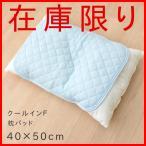 枕パッド 冷感 ひんやり 東レ クールインF 40×50cm アウトレット 枕 まくら カバー 枕パット まくらパット 涼感 クール寝具
