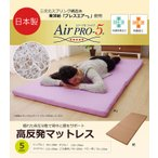 折り畳みマットレス ベビーサイズ 東洋紡ブレスエアー使用 洗える 新生活 「Air pro5マットレス」 収納ケース付き