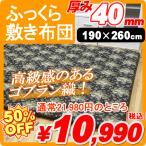 イケヒコ コーポレーション 国産固綿40mm使用 エレガンス柄 ふっくら敷 エリーゼF敷 ブラウン 190 260cm
