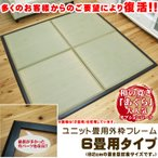ユニット畳用・外枠フレーム 6畳用 置き畳用フレーム 木目調 ユニット い草 和風 リビング 和家具