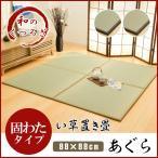 置き畳 日本製 い草 ユニット畳 あぐら 大判 88×88cm(約0.5畳) フローリング イ草 和 たたみ タタミ 軽量 つなげる 日本製