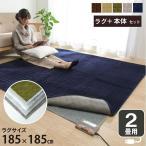 ホットカーペット 2畳 本体 セット イブレ 電気カーペットセット 約185×185cm 5色展開 5層 アルミシート入り 保温 蓄熱 フランネル