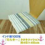 タタキクッション 薄型シートクッション 「ミルキー」 約45×45cm クッション 薄型 シートクッション おしゃれ 座布団