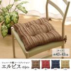 クッション 椅子用 シート エルピスブラウン 約43 43cm