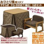 パーソナルこたつ3点セット 幅広デスクこたつ「やすらぎ 69SET 幅広」 (本体+布団+椅子) 長方形 こたつ 高齢者 コタツ こたつ台セット 一人暮らし