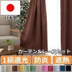 カーテンセット 防炎 1級遮光 サンカット+アイカット uni 幅100×丈100-210cmの11サイズ(4枚)、幅150×丈135-210cmの4サイズ(2枚)から選択可 12色