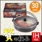すき焼き鍋 「贅の極み ふっ素加工 IH対応 ガラス蓋付 すきやき鍋 30cm(HB-185)」 鍋 IH対応 フッ素加工 フタ付き