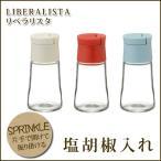 調味料入れ 「塩/胡椒入れ」 塩入れ 胡椒入れ ガラス製 リベラリスタ リス