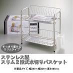 水切りバスケット スリム 2段式 ステンレス製 アクティア H-6110 パール金属 キッチン収納 雑貨
