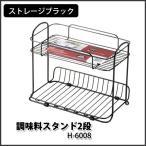 調味料ラック キッチンストレージ 調味料スタンド 2段 H-6008 パール金属 収納 スパイスラック