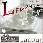 水切りカゴ  「ドレイナーL」 ラクール キッチン収納 リッチェル 抗菌加工 まな板 カトラリー