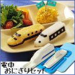 「電車おにぎりセット(A-76139)」 アーネスト お弁当グッズ 電車 新幹線 おにぎり 抜き型 海苔 キャラ弁 かわいい 男の子