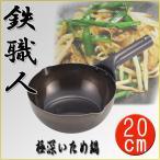 中華鍋 いため鍋 「極深 いため鍋 20cm」 日本製 HB-1044 パール金属 鉄職人 鉄のフライパン 錆びない 焦げつかない IH対応 鉄分補給