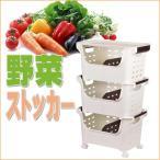 ストッカー 野菜ストッカー パール金属 「やさいストッカー3個組 蓋1枚付・キャスター付」 日本製 HB-636 キッチンラック 収納棚