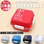 ショッピングランチボックス ランチボックス 日本製 おしゃれ NH スクエアMCランチ 「FREE・EASY」 弁当箱 2段 メンズ レディース