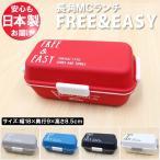 ランチボックス 日本製 おしゃれ NH 長角MCランチ 「FREE・EASY」 弁当箱 2段 メンズ レディース
