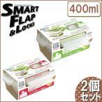 保存容器 スマートフラップ+ロックス2個セット 400ml 食品 密閉容器 密封容器 電子レンジ キッチン用品
