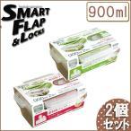 保存容器 スマートフラップ+ロックス2個セット 900ml 食品 密閉容器 密封容器 電子レンジ キッチン用品
