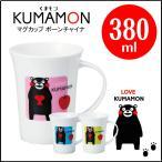くまモン マグカップ ボーンチャイナ 容量:380ml マグカップ コップ 雑貨 くまもん キャラクター ゆるキャラ 人気 おしゃれ かわいい