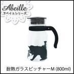 ガラスピッチャー Abeille 耐熱 Mサイズ(800ml) ATGP-1300 耐熱 ガラス製 ピッチャー かわいい おしゃれ キッチン雑貨 黒猫 シルエット 大西賢製販
