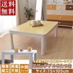 こたつ台 長方形 「カジュアルこたつ台(リバーシブル)」 75×105cm(高さ38.5cm) ナチュラル こたつ台 こたつテーブル こたつ本体 白 ホワイト (it)