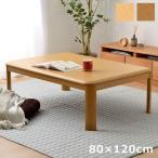こたつ 長方形 こたつ台 大判 家具調木製こたつ台 80×120cm こたつテーブル こたつ本体 コタツ 木目