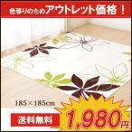 ラグカーペット 2畳 「WSキエナ」 約185×185cm ホットカーペットカバー 2畳用 花柄 フランネル 正方形 床暖房対応 アウトレット 訳あり 在庫処分
