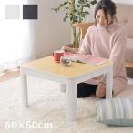 こたつ台 本体 正方形 こたつテーブル 「パーソナル カジュアルこたつ台(リバーシブル)」 60×60cm(高さ38.5cm) こたつ台 正方形 炬燵 おしゃれ