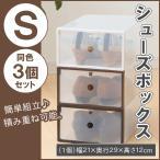 シューズボックス 靴箱 クリア Sサイズ 3個セット 婦人靴用 「SB-801」 シューズケース 収納ボックス クリアボックス 新生活 (tm)