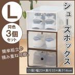 シューズボックス 靴箱 クリア Lサイズ 3個セット 紳士靴用 「SB-803」 シューズケース 収納ボックス クリアボックス 新生活 (tm)
