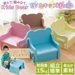 EVAキッズチェア「キッズベア」 プレイマット ベビー おしゃれ 子供用チェア ジョイントマット 椅子
