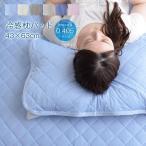 枕パッド ひんやり 冷感 接触冷感 35×50 涼感 まくらパッド 冷感パッド 冷感マット 夏用 涼しい 冷たい 夏 「レノ・シェル・ボーダー」 IT 母の日 父の日