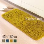 キッチンマット 180cm 北欧 「リース」 it 約45×180cm (tm)  45cm幅 台所マット マット 滑り止め付き シャギーラグ