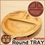 トレイ ラウンド 子供用 木製食器 プチママン かわいい スパイス おしゃれ 男子 女子 食器 子供用食器 ウッドトレイ