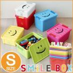 おもちゃ箱 収納ボックス 収納ケース 蓋付き スマイルボックス Sサイズ かわいい 子供部屋 おもちゃばこ 小物入れ 衣類収納