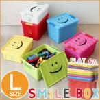 おもちゃ箱 収納ボックス 収納ケース 蓋付き スマイルボックス Lサイズ かわいい 子供部屋 おもちゃばこ 小物入れ 衣類収納