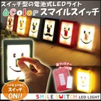 フットライト LEDライト スマイルスイッチ スパイス かわいい 常備灯 読書灯 ナイトライト 足元灯 電池式