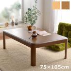 こたつ 長方形 こたつ台 大判 家具調木製こたつ台 75×105cm こたつテーブル こたつ本体 コタツ 木目 おしゃれ