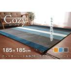 ホットカーペットセット 2畳 本体付き ラグカーペット「コージー」 185×185cm(約2畳) ホットカーペット 正方形 床暖房 電気カーペット