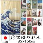 のれん 暖簾 和風 85×150cm 日本製 選べる 「浮世絵のれん」 全15柄 間仕切り 目隠し 和柄 白波 赤富士