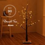 LED クリスマスツリー ブランチツリー 高さ 90cm ブラウン インテリア 間接照明 北欧 FBC 母の日 父の日