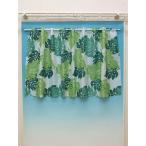 カフェカーテン 小窓カーテン 撥水加工 浴室 「撥水モンステラカフェ」 約145×72cm
