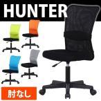 オフィスチェア メッシュ おしゃれ 腰痛 事務 学習 デスクチェア OAチェア 椅子 いす チェア チェアー イス メッシュバックチェア ハンター 肘なし